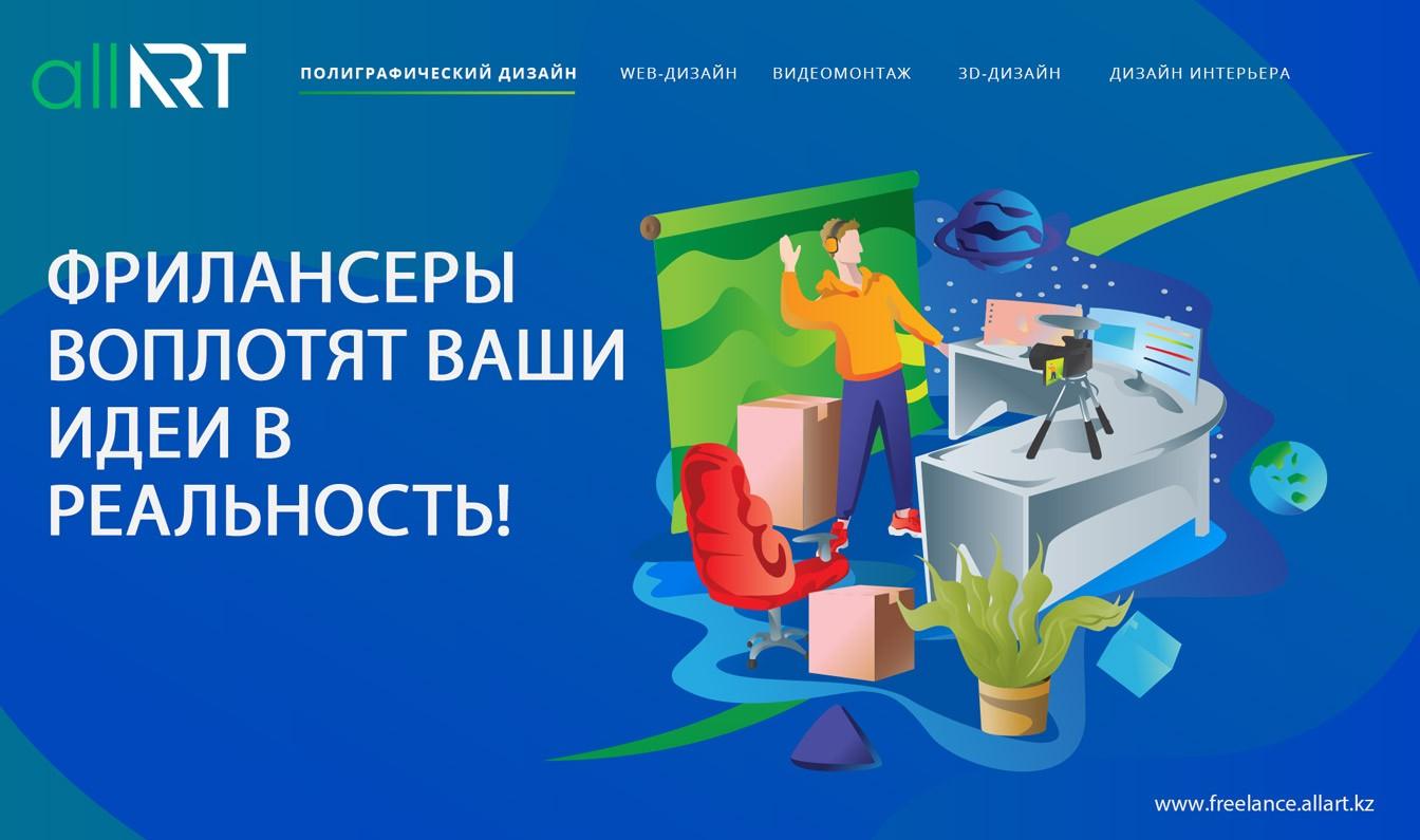 Фриланс биржа дизайна и SMM Казахстана